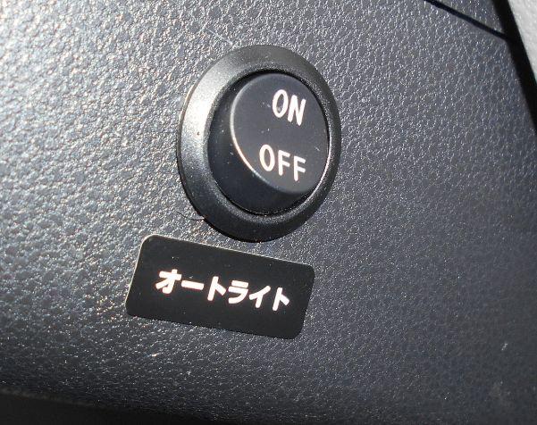 化 義務 オート ライト