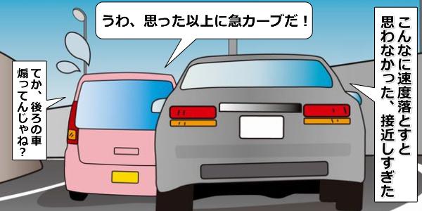 煽らせ運転